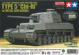 Tamiya 25108 Japanese Type 5 Medium Tank Chi Ri with Metal Gun Barrel
